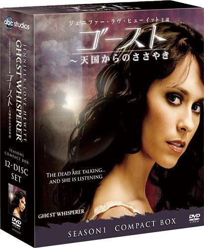 ゴースト ~天国からのささやき シーズン1 コンパクト BOX [DVD]