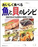 おいしく食べる魚と貝のレシピ―初めての人でも失敗なく簡単にできる (主婦の友生活シリーズ)