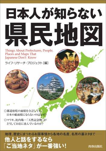 日本人が知らない県民地図