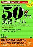 50マス英語ドリル (AC mook―NHK英語でしゃべらナイト別冊シリーズ)