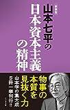 【新装版】山本七平の日本資本主義の精神