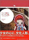 リンゴ姫とキンギョ姫。 文化人形と遊ぶ12か月