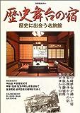 歴史舞台の宿—歴史に出会う名旅館 (別冊歴史読本 (70))