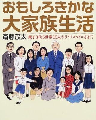 おもしろきかな大家族生活―親子3代5世帯15人のライフスタイルとは!?