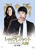 レディプレジデント~大物 <完全版> DVD Vol.3