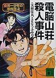電脳山荘殺人事件—金田一少年の事件簿〈3〉 (講談社文庫)