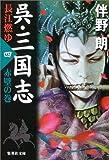 呉・三国志 長江燃ゆ〈4〉赤壁の巻 (集英社文庫)