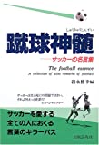 蹴球神髄—サッカーの名言集