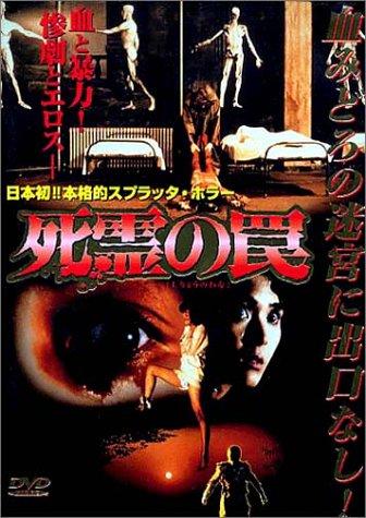 死霊の罠 [DVD]