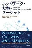 ネットワーク・大衆・マーケット ―現代社会の複雑な連結性についての推論―