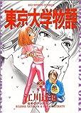 東京大学物語 32 (32) (BIG SPIRITS COMICS)