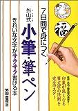 7日間で身につく外山式小筆・筆ペン―きれいな文字がサラサラ書ける本