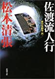 佐渡流人行―傑作短編集〈4〉 (新潮文庫)