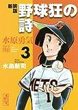 野球狂の詩 水原勇気編 3 新装版 (3) (講談社漫画文庫 み 1-49)