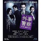 【映画パンフレット】 『外事警察 その男に騙されるな』 出演:渡部篤郎.真木よう子
