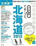 TRAVEL・STYLE北海道 2013 (SEIBIDO MOOK)