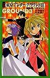小説 東京アンダーグラウンド〈3〉真夏のレジスタンス (Comic novels)