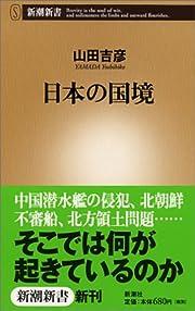 日本の国境 (新潮新書)
