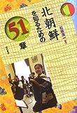 北朝鮮を知るための51章 (エリア・スタディーズ)(石坂 浩一)
