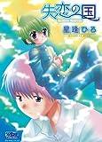 失恋の国 (ダイヤモンドコミックス)