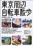東京周辺自転車散歩