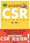 図解よくわかるCSR(企業の社会的責任) (B&Tブックス)