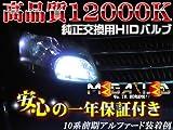 高品質】純正交換ヘッドライトHIDバルブ12000K★フォレスターSH5&SG5/9前期/後期対応【メガLED】