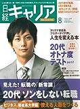 日経キャリアマガジン 2008 8月CAREER UP号 (2008) (日経ムック)
