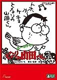 ホーホケキョ となりの山田くん [DVD] -