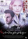 パーフェクト・メモリー[DVD]