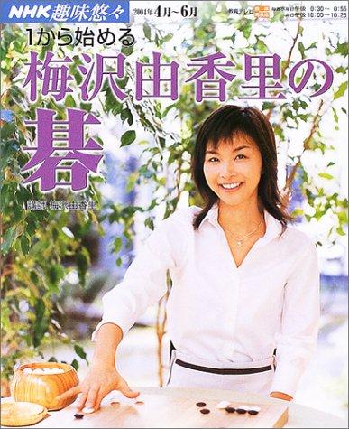 1から始める梅沢由香里の碁 (NHK趣味悠々)
