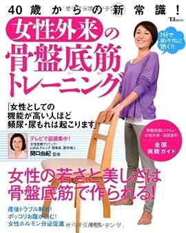 女性外来の骨盤底筋トレーニング (TJMOOK)