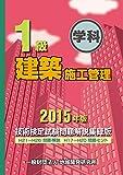 1級建築施工管理技術検定試験問題解説集録版〈2015年版〉