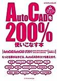 AutoCADを200%使いこなす本[2017対応]