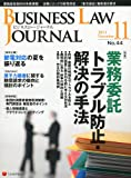 BUSINESS LAW JOURNAL (ビジネスロー・ジャーナル) 2011年 11月号 [雑誌]