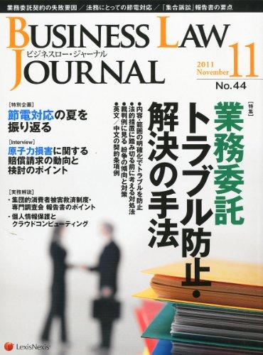 BUSINESS LAW JOURNAL (ビジネスロー・ジャーナル) 2011年 11月号 [雑誌]