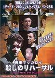 刑事マッカロイ 殺しのリハーサル [DVD]