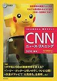 [CD&電子書籍版付き]CNNニュース・リスニング 2016[秋冬]
