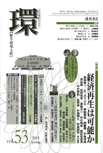 環 vol.53 〔特集・経済再生は可能か〕 (『環 歴史・環境・文明』 2013年春号)