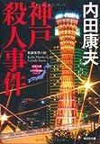 神戸殺人事件: <浅見光彦×日本列島縦断>シリーズ (光文社文庫)