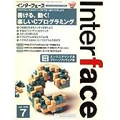 Interface (インターフェース) 2008年 07月号 [雑誌]