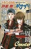 ペアプリ Vol.10 新テニスの王子様 公式キャラクターガイド (ジャンプコミックス)