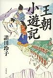 王朝小遊記 (文春e-book)