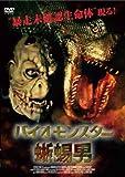 バイオモンスター 蜥蜴男 [DVD]