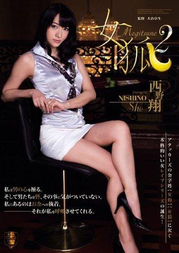 女狐2 西野翔 アタッカーズ [DVD]
