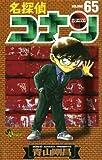 名探偵コナン(65) (少年サンデーコミックス)