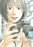モテキ 2 (イブニングKC)