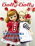Dolly*Dolly Vol.13 (お人形MOOK)
