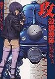 攻殻機動隊STAND ALONE COMPLEX (DENGEKI HOBBY BOOKS―電撃データコレクション)