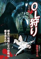 OL狩り 衝撃の一部始終 [DVD]